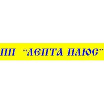 """ПП """"ЛЄПТА ПЛЮС"""""""