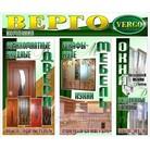 """""""Верго"""" Двери, Окна, Мебель"""