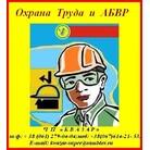 КВАЗАР - Охрана Труда и АБВР